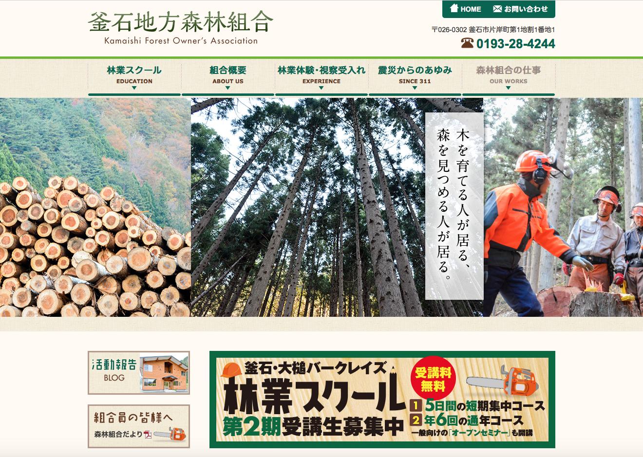 「林業スクール」釜石地方森林組合の取り組みが熱い!!