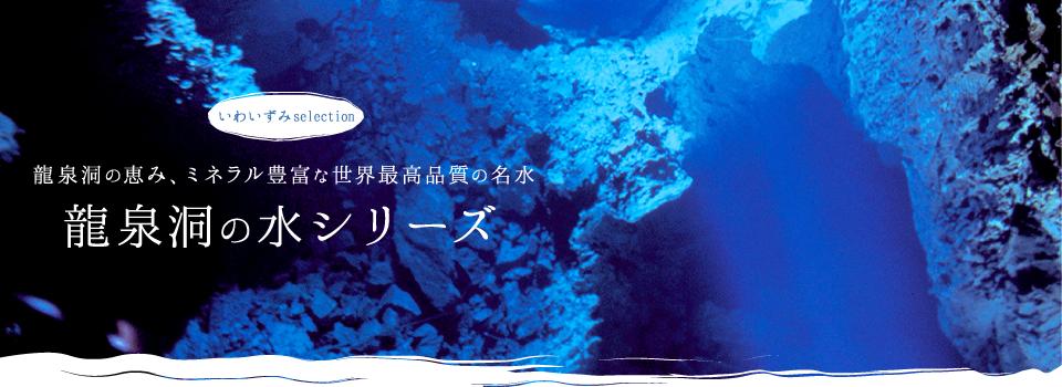 龍泉洞の水
