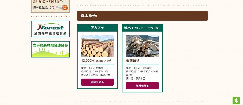 釜石森林組合 販売