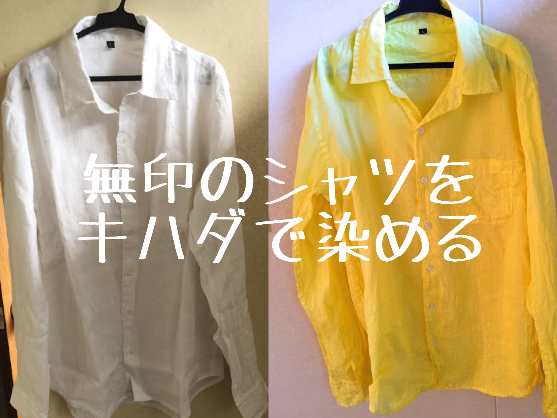 【草木染め】キハダで無印良品の麻シャツを綺麗な黄色に染めてみた。