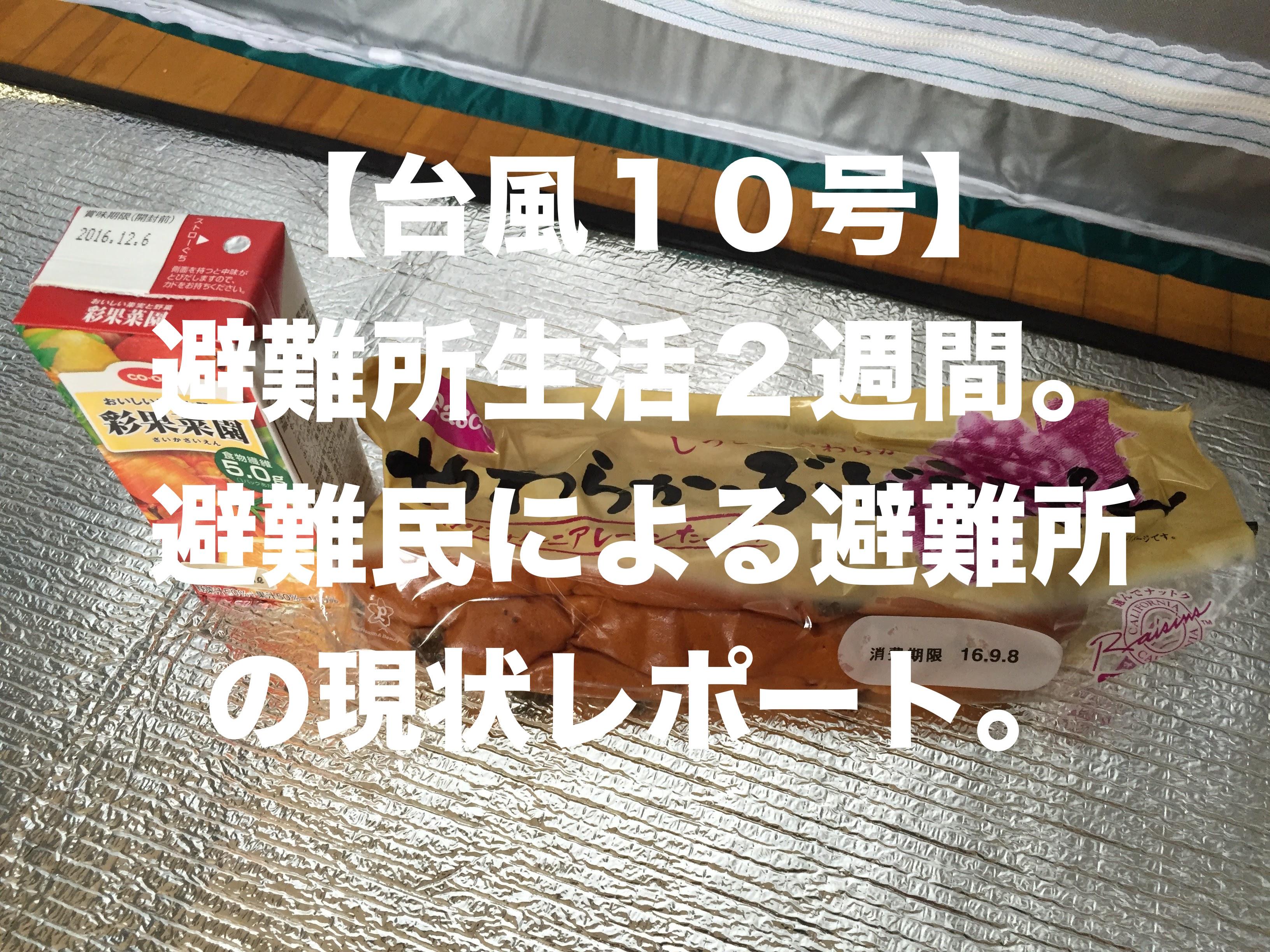 【台風10号】避難所生活2週間。避難民による避難所の現状レポート。