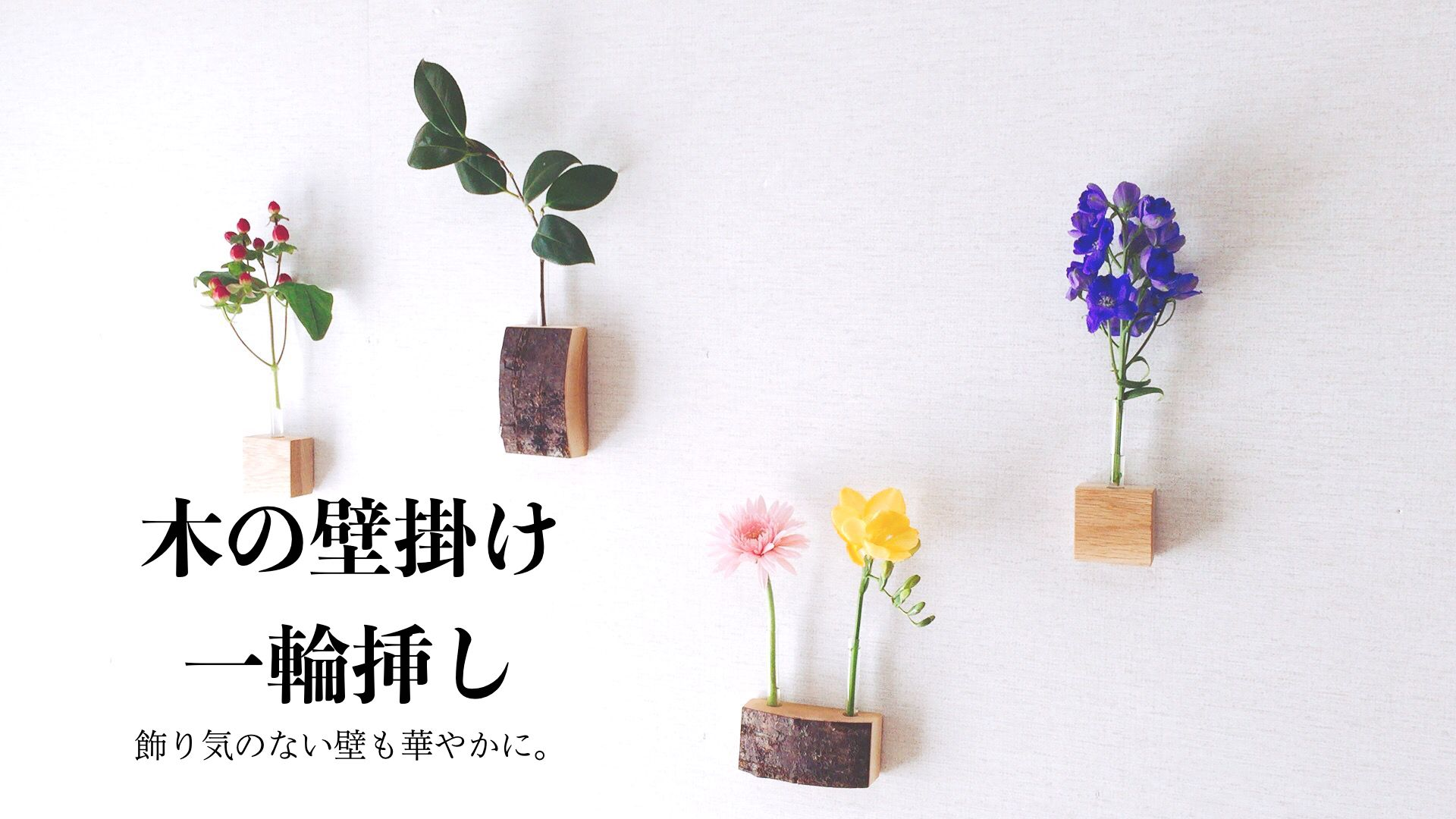 プレゼントにも最適。お花や植物と相性抜群な木の一輪挿しオススメ5選。