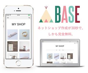 ハンドメイド作品売るならBASEを始めよう。導入から運営方法まで徹底解説。