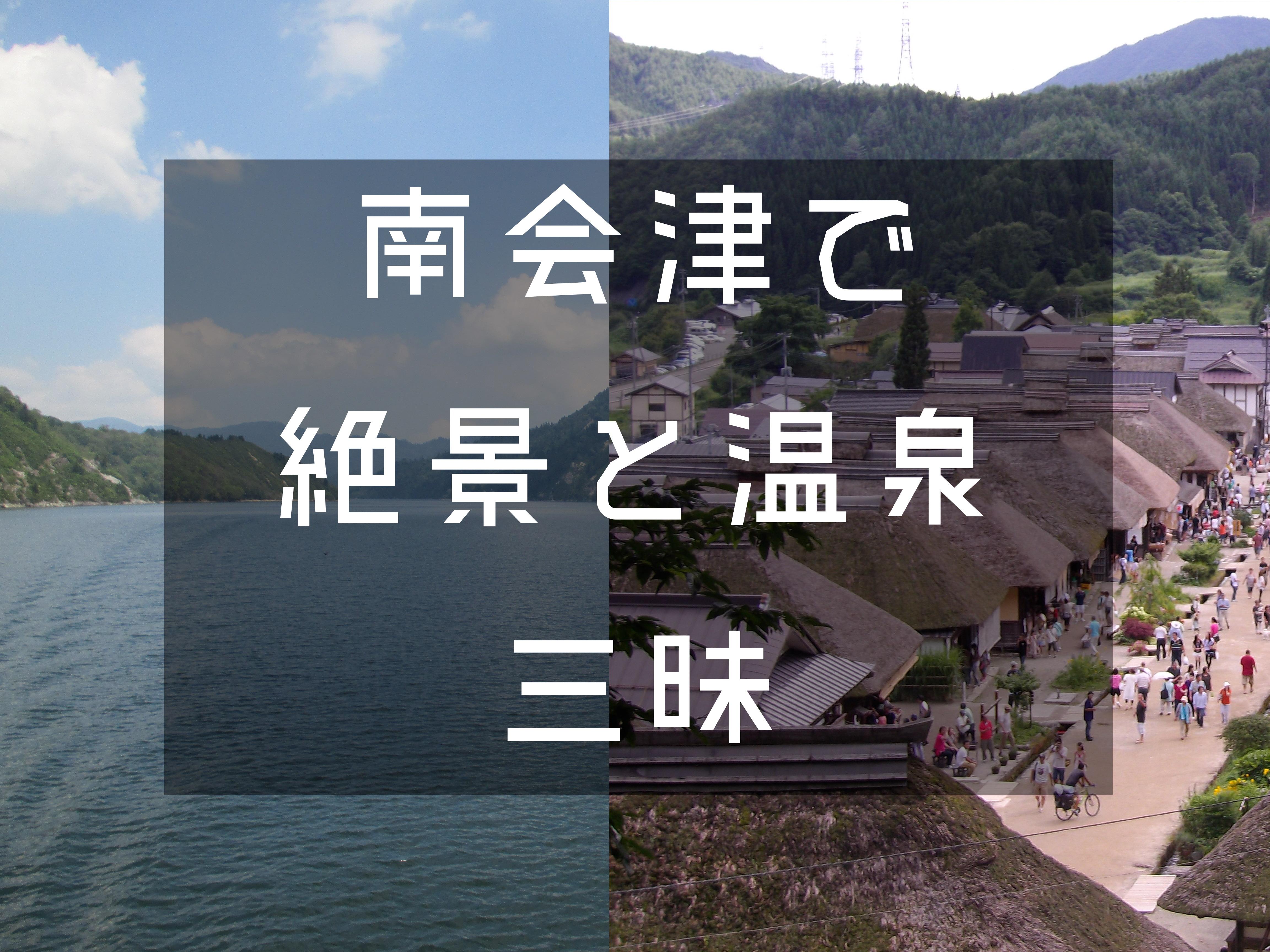 都心からも近い秘境南会津を巡る旅。大自然に歴史に温泉にオススメスポットまとめ。
