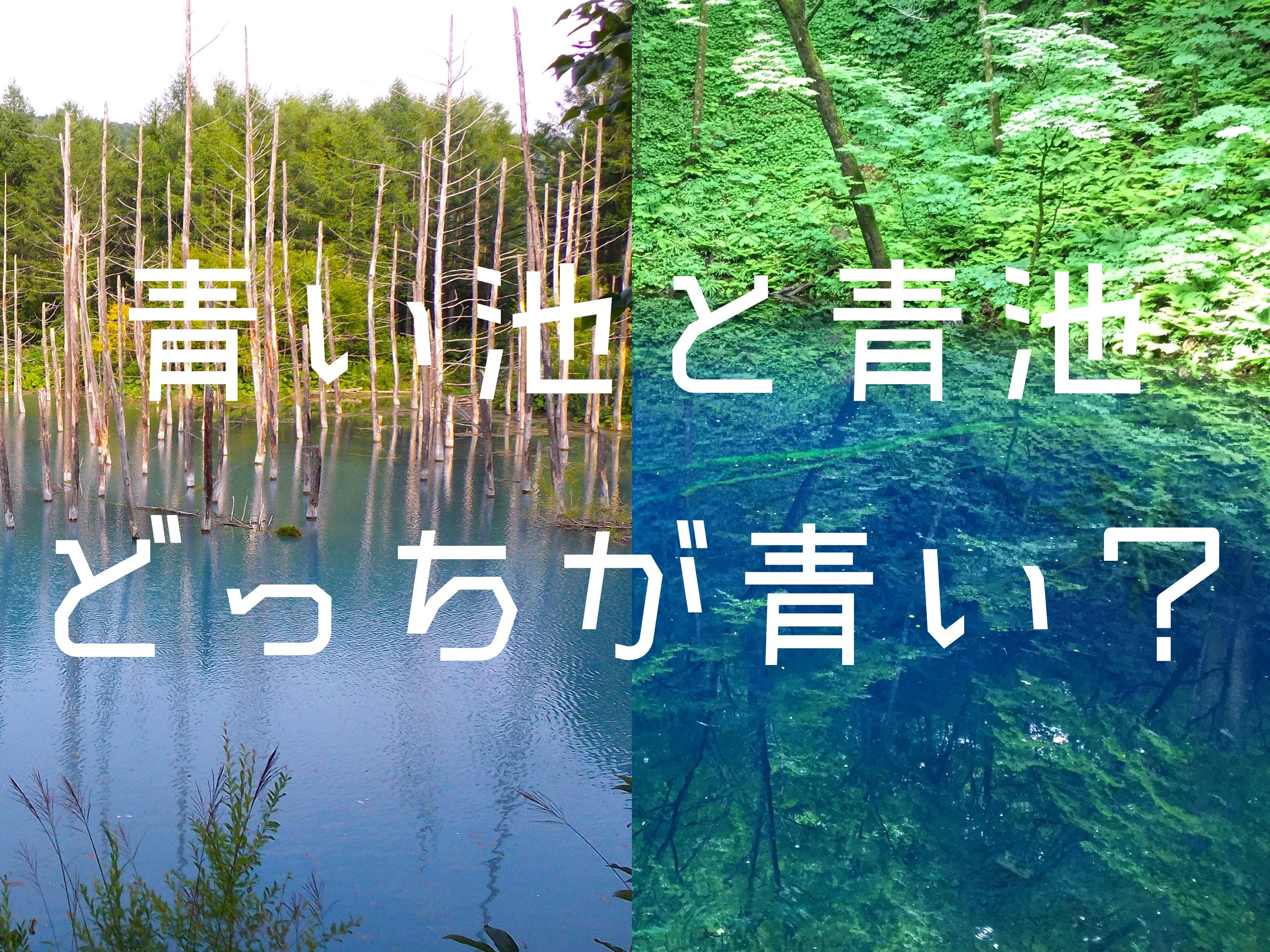 北海道の「青い池」と青森県の「青池」どっちが青いか実際に行って確かめて来た。