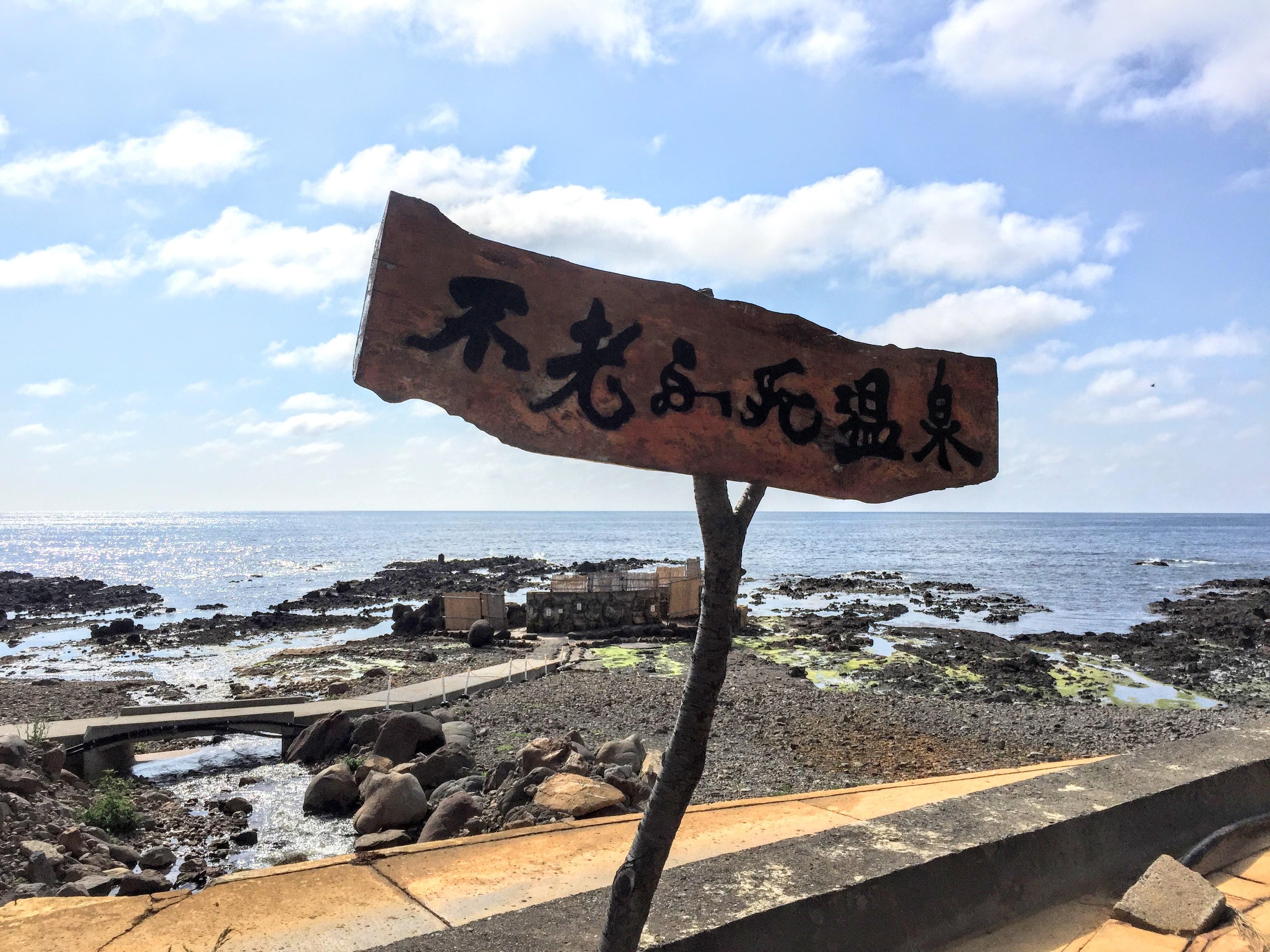 海がみえる露天風呂。青森県の黄金崎不老ふ死温泉の日帰り入浴が最高だった。