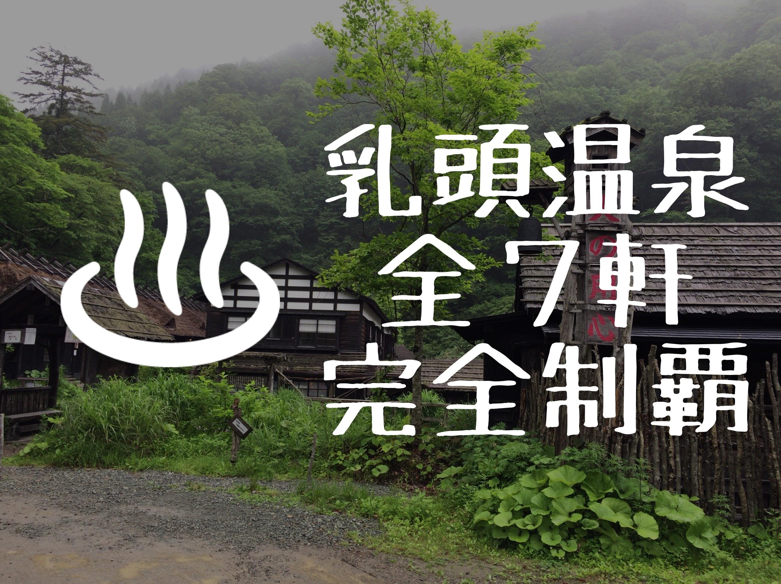 日帰りOKな秋田の秘湯「乳頭温泉」全7軒の基本情報から行程まで徹底ガイド。