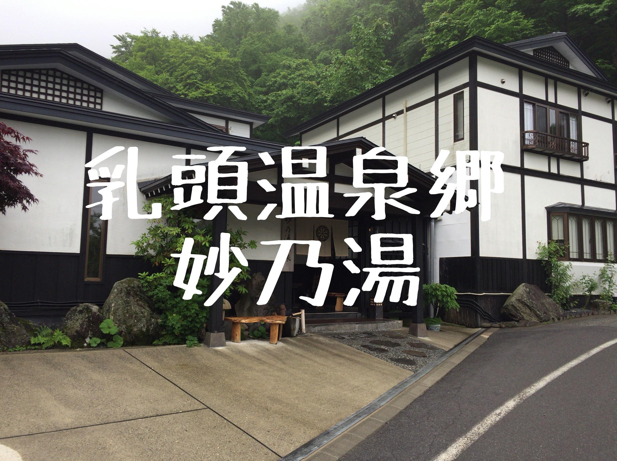 女性に人気!!モダンな混浴温泉「乳頭温泉郷 妙乃湯」で日帰り入浴。