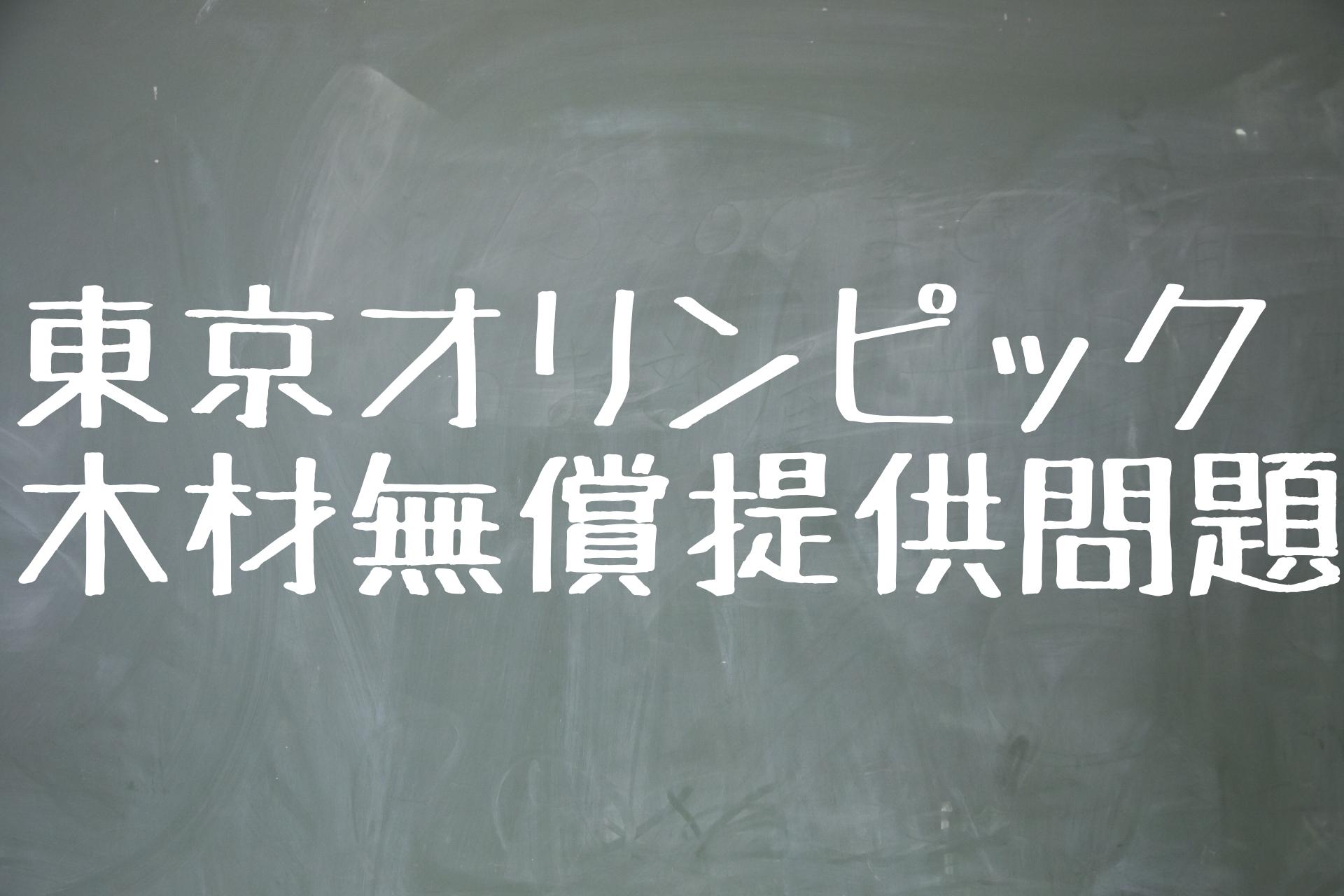 【東京オリンピック】どこよりも詳しい選手村交流施設の木材無償提供問題まとめ。
