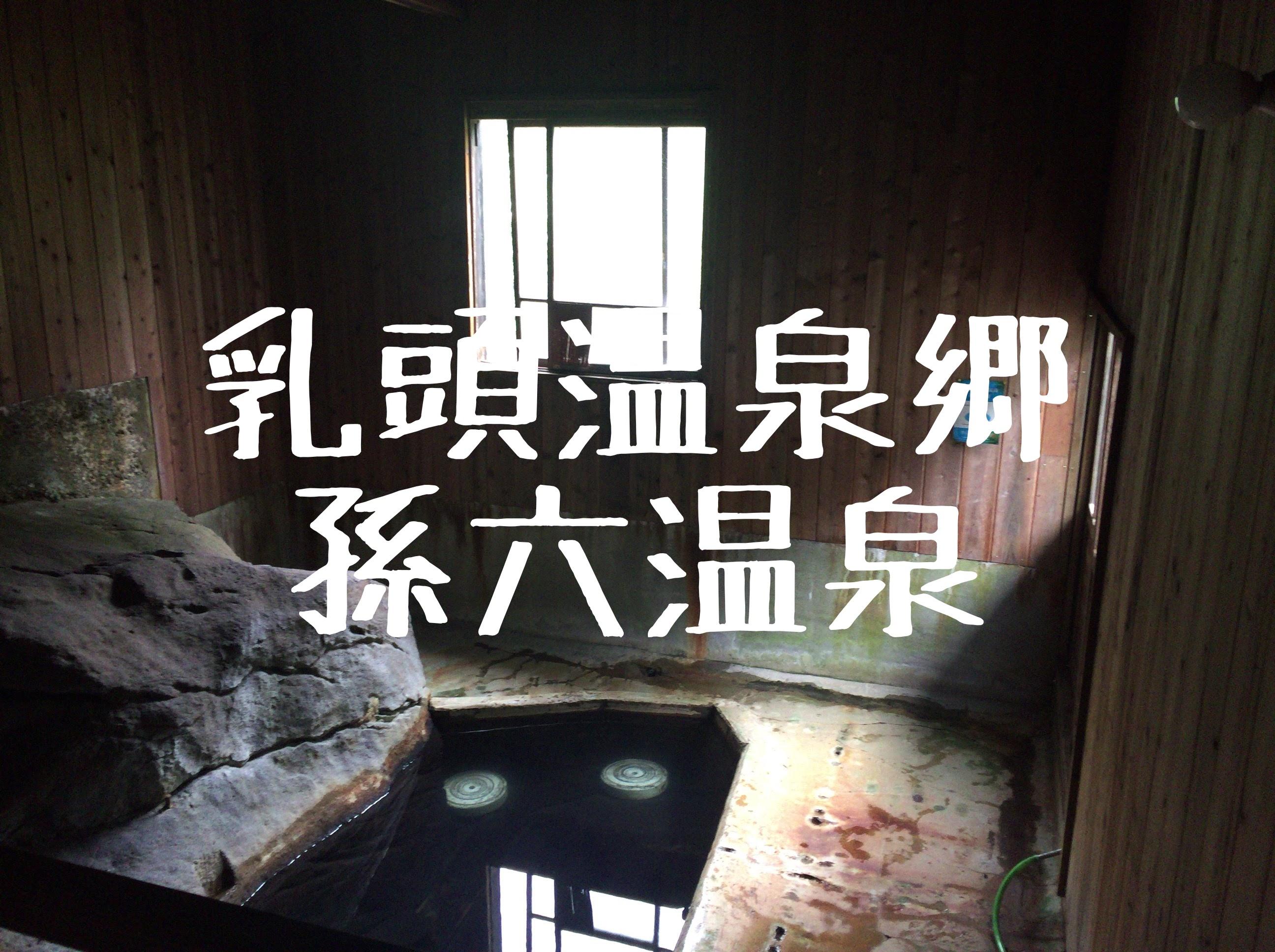 ひなびた雰囲気が心地いい「乳頭温泉郷 孫六温泉」の日帰り入浴で混浴を堪能。
