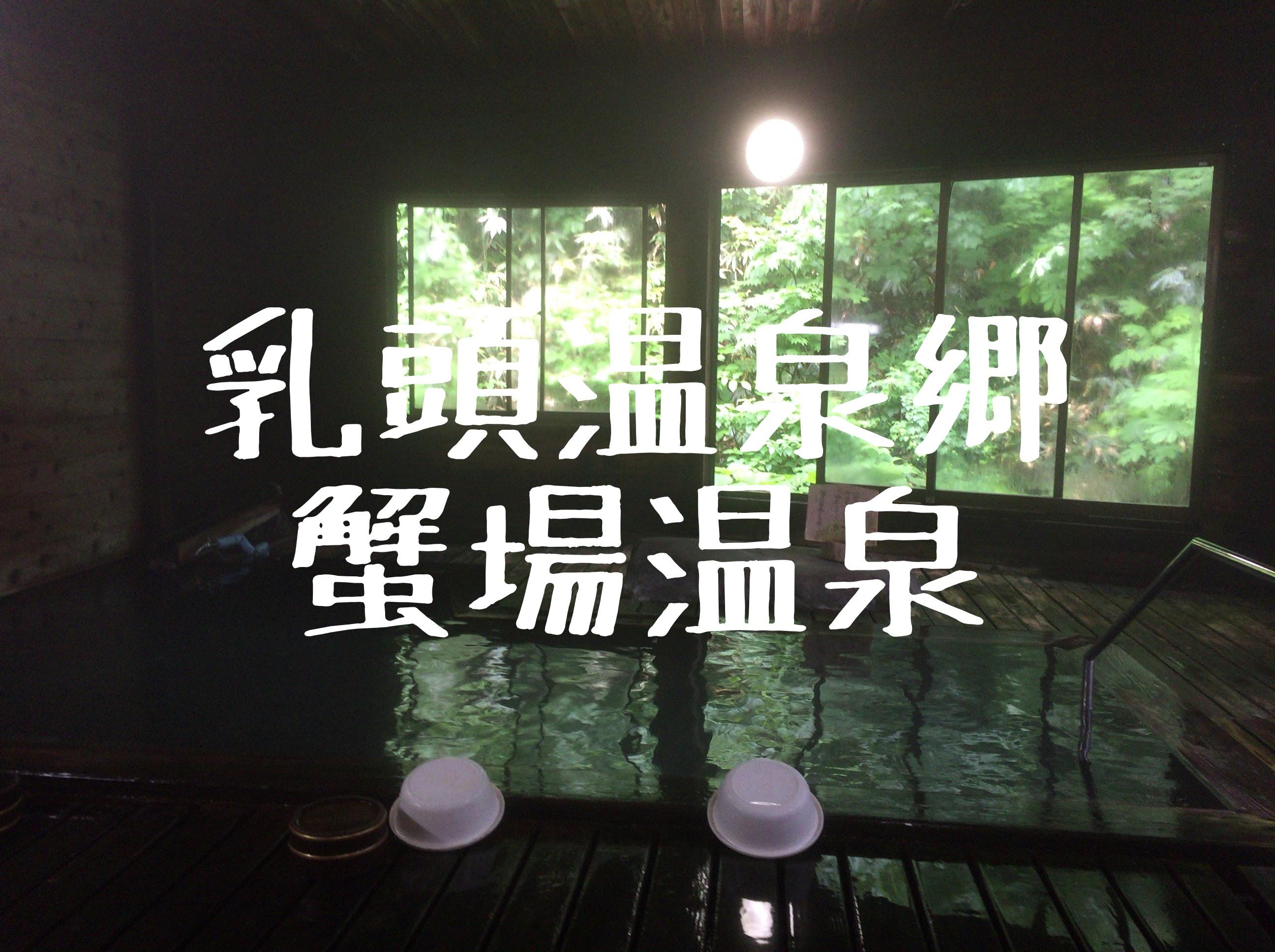 巨大混浴露天風呂が自慢の「乳頭温泉郷 蟹場温泉」を日帰り入浴で堪能。