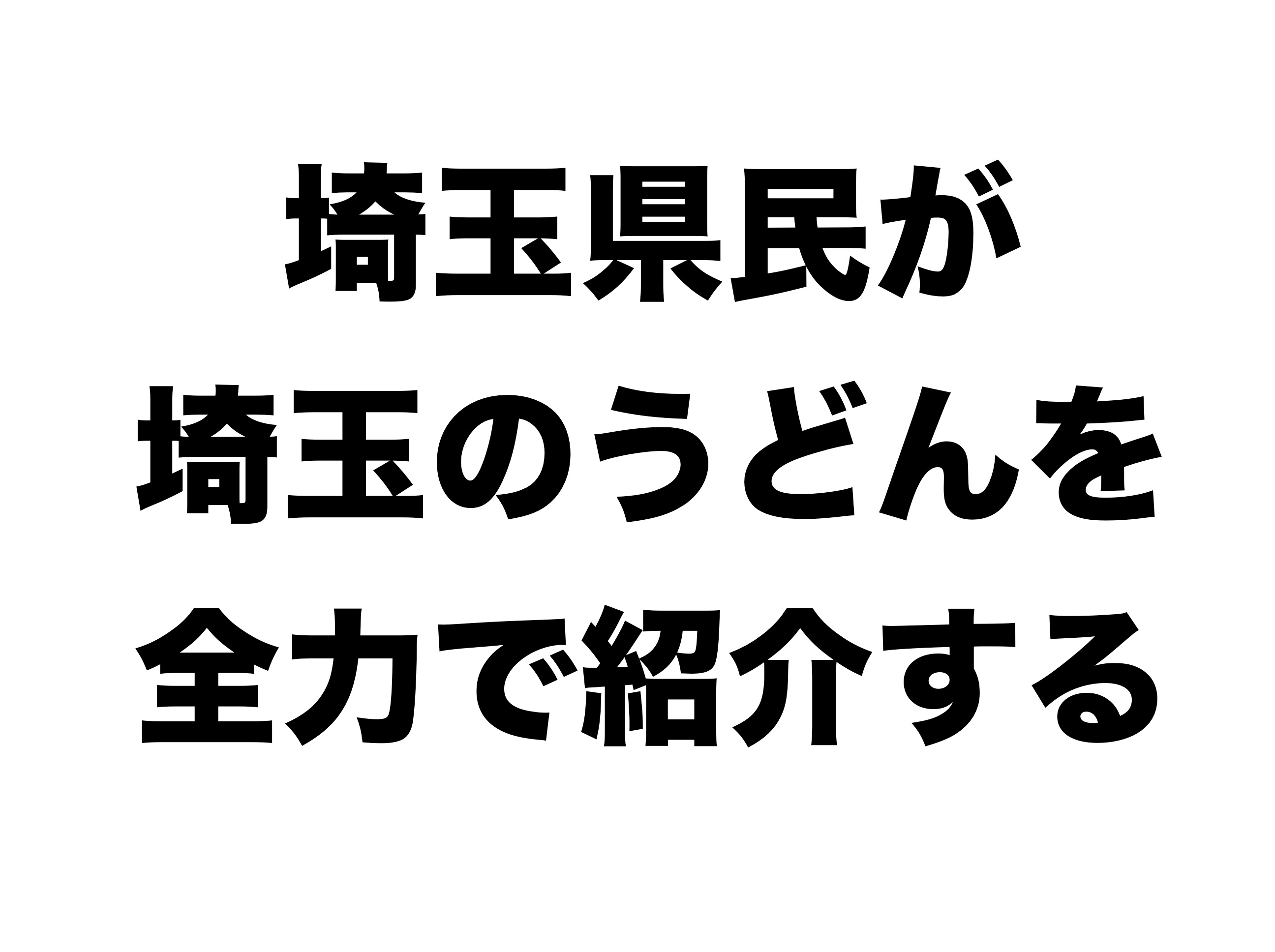 うどん生産量2位の「うどん県」。埼玉のうどん名店・人気店をまとめてご紹介。