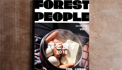 月間フォレストピープル2018年5月号「森を食す」