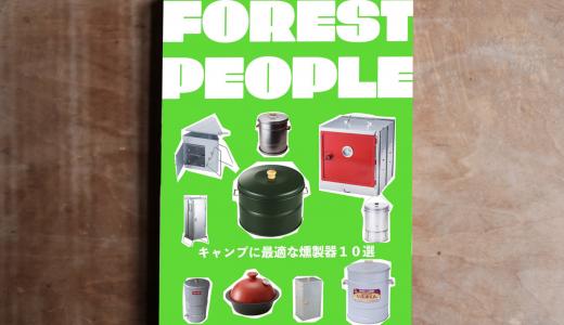 キャンプでオススメの燻製器10選。燻製の基本と実践したい簡単レシピも。