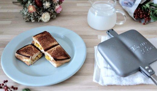 バウルーのある暮らし。アウトドアや朝食に熱々のホットサンドを。