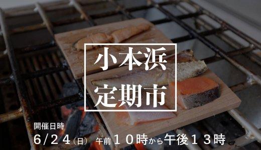 【出店告知】木の板(ウッドプランク)で食材を焼くBBQで地元の魚をお振る舞い。