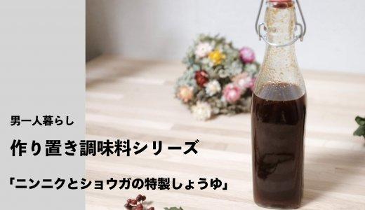 男一人暮らしの作り置き調味料シリーズvol.1「ニンニクとショウガの特製しょうゆ」