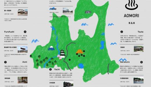 青森県の秘湯・名湯を日帰りで楽しもう。おすすめの温泉7選。