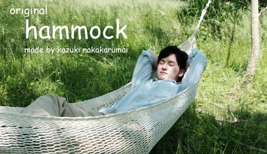 中軽米さん手編みのハンモックで極上のくつろぎと優雅な時間を。