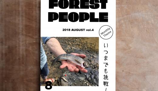月間フォレストピープル2018年8月号「いつまでも挑戦!」