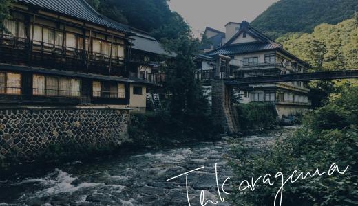 関東近辺の日帰り混浴なら群馬県の宝川温泉 汪泉閣がオススメ。