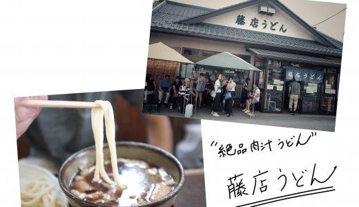 埼玉の地元民がオススメ!!絶品肉汁うどんが有名な人気店「藤店うどん」