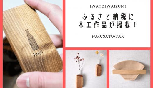 岩泉町のふるさと納税に木工作品が掲載されました!